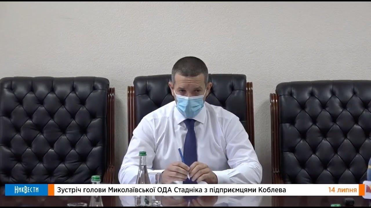 Встреча губернатора Стадника с предпринимателями Коблево