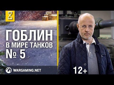 «Эволюция танков с Дмитрием Пучковым». Вымирание классов