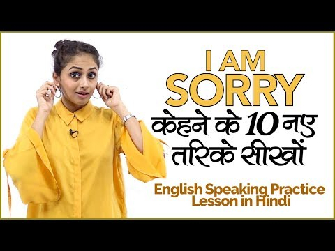 English में SORRY केहने के 10  तरीक़े | English speaking practice lesson in Hindi with translation.