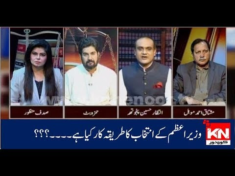 Qanoon Kye Kehta Ha 04-08-2018 | Kohenoor News Pakistan
