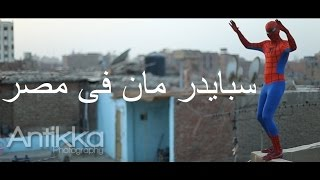 اغاني طرب MP3 Spider-Man At Egypt // سبايدر مان في مصر تحميل MP3