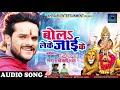 बोला लेके जाई के - Maiya Pujali # 5 Song - Khesari Lal Yadav New Devi Geet 2017 video download