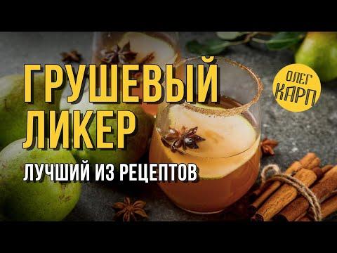 Грушевый Ликер.  Лучший из домашних напитков. // Олег Карп
