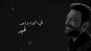 مصطفى الربيعي - مثل روحي (حصرياً) تحميل MP3