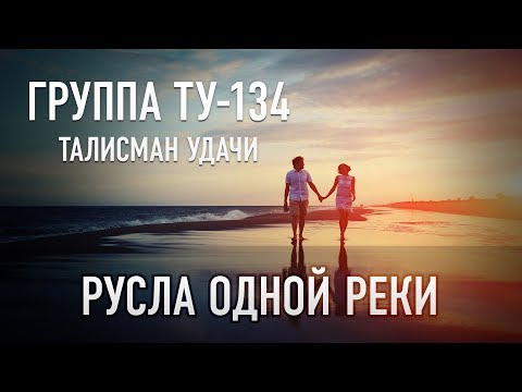 Группа ТУ-134 – Русла одной реки (2018)