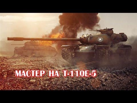 Мастер на T 110E 5 Master T 110E 5