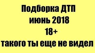 Подборка ДТП #9 за сегодня июнь авто от kom43l