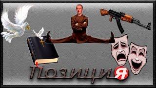 """""""Отец"""" веры Алекс Шевченко- разрешает воевать христианам?"""