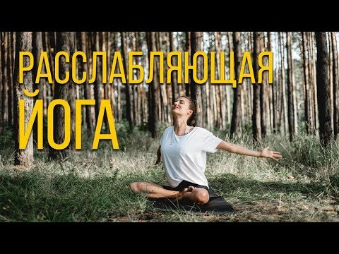 Расслабляющая йога. Йога перед сном.