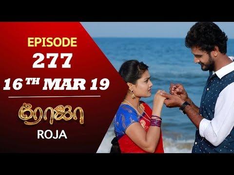 ROJA Serial | Episode 277 | 16th mar 2019 | Priyanka | SibbuSuryan | SunTV Serial | Saregama TVShows mp3 yukle - mp3.DINAMIK.az