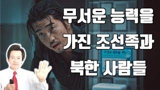 허경영이 말하는 무서운 능력을 가진 조선족과 북한사람들!