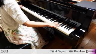 "ピアノソロ  自作曲  ""伏見""  編曲:BeauTone 宮内絢加/My own composition  ""Fushimi"" arranged by Ayaka Miyauch(BeauTone)"