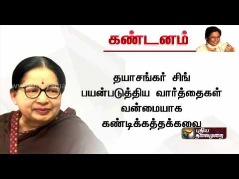 Jayalalithaa-condemns-BJPs-Dayashankar-Singh-for-abusing-on-Mayawati