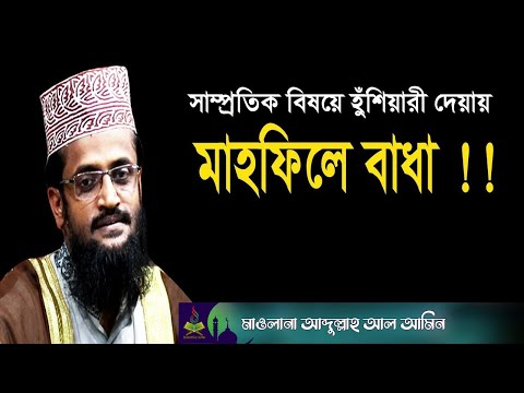 সাম্প্রতিক ঘটনায় হুঙ্কার দেয়ায় মাহফিলে বাধা ! আব্দুল্লাহ আল আমিন ওয়াজ | Maulana Abdullah Al Amin Waz