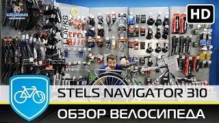 Велосипеда Stels Navigator 310 2015. Видео обзор.