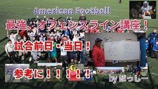 アメリカンフットボールオフェンスライン座学試合前