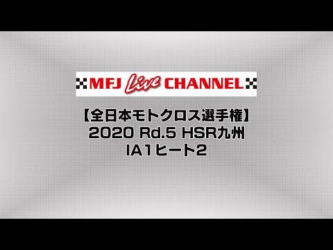 全日本モトクロス選手権第5戦HSR九州(熊本) IA1ヒート2 ライブ配信動画