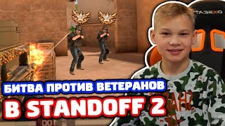 БИТВА ПРОТИВ 2 ВЕТЕРАНОВ В STANDOFF 2!
