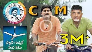 YSRCP Spoof Video|YS Jagan CM|Jai #YSRCP|Jai YS #JAGAN