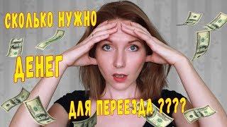 Как снять квартиру без обмана? Сколько денег нужно для переезда в Краснодар?
