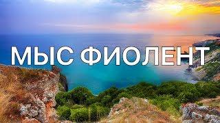 ОТДЫХ В КРЫМУ. МЫС ФИОЛЕНТ с высоты птичьего полета! Самое красивое место в Крыму! VLOG #9