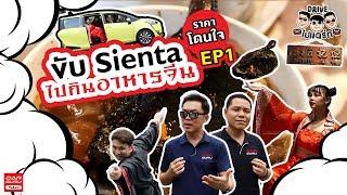 ขับ Toyota Sienta รถครอบครัวสุดคุ้มไปรุมกินอาหารจีนสูตรลับย่านเจริญกรุง : Drive ไป แดร่ก EP.1