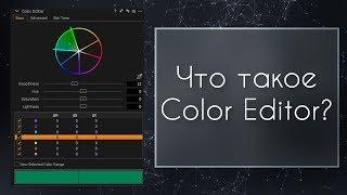 Что такое Color Editor в Capture One Pro 11? | Фото Лифт