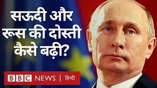 Saudi Arabia और Russia की दोस्ती से किसे फ़ायदा, किसे नुक़सान? (BBC Hindi)