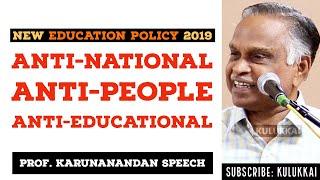 நமது தேவையும் திணிக்கப்படும் புதிய கல்விக் கொள்கையும்   பேரா. கருணானந்தன்   Prof. Karunanandan