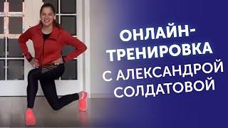 Онлайн-тренировка с Александрой Солдатовой