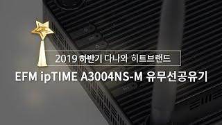 EFM ipTIME A3004NS-M 유무선공유기 (1Pack)_동영상_이미지