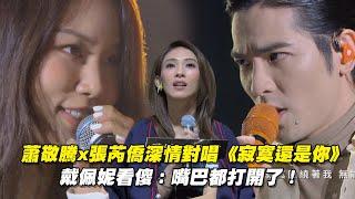 蕭敬騰x張芮僑深情對唱《寂寞還是你》 戴佩妮看傻:嘴巴都打開了! 聲林之王2 Jungle Vocie