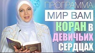 Коран в девичьих сердцах. Дубайская премия / The Quran in the girls hearts . Dubai Award