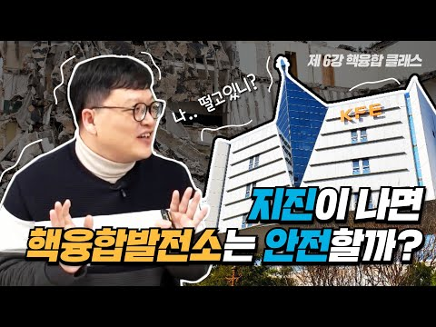 [핵융합 클래스 제6강] 우리나라 지진나면 핵융합발전소 폭발할까?!