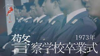 1973年 警察学校卒業式【なつかしが】