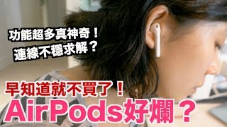 Apple AirPods好爛?|早知道不買了!【 I'm Daddy】