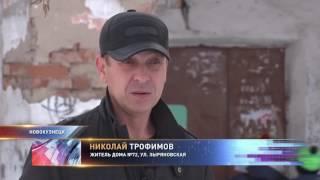 Чиновники не занимаются аварийным домом в Новокузнецке