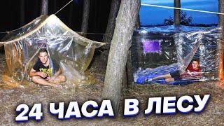 24 ЧАСА В ЛЕСУ - ДОМ В ЛЕСУ - DIY