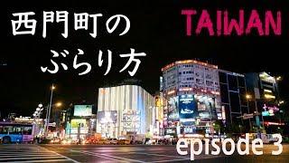 台湾 西門町のぶらり方【海外ひとり旅】台北 TAIPEI Travel Episode3