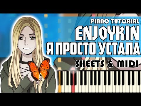 Enjoykin — Я Просто Устала (feat. Марьяна Ро) | На Пианино + Ноты