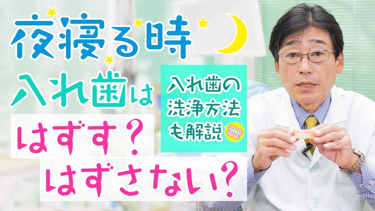 【入れ歯・洗浄方法】夜、寝る時。入れ歯は外す?外さない?入れ歯の洗浄方法も解説いたします!