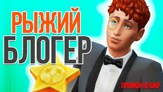 THE SIMS 4 ПУТЬ К СЛАВЕ - РЫЖИЙ БЛОГЕР | ТРАНСЛЯЦИЯ