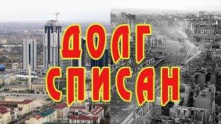 В Чечне объяснили списание долга за газ | Новости Лайф