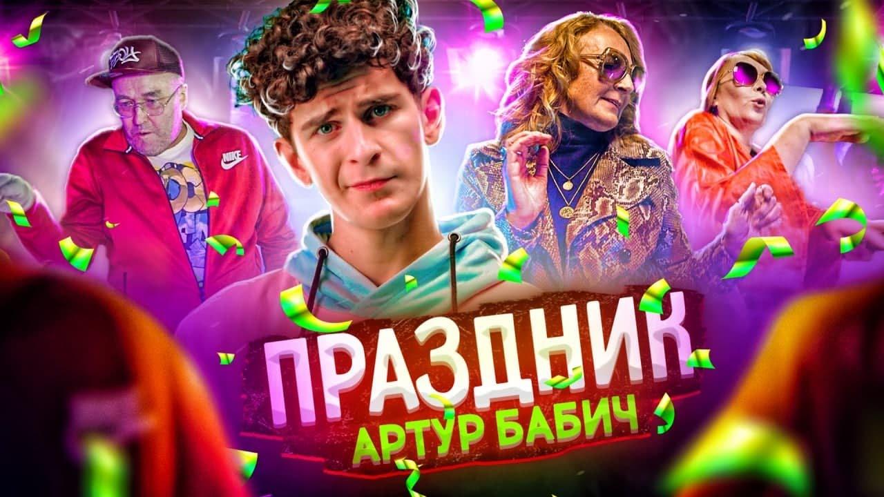 Артур Бабич — Праздник