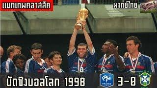 เเมทเทพคลาสสิค ขอ เสนอ นัดชิงฟุตบอลโลก ปี 1998 ฝรั่งเศส พบ บราซิล พากย์ไทย โดย ตัวเทพฟุตบอล - dooclip.me