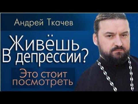Ткачёв Андрей - Четко о причинах депрессии!