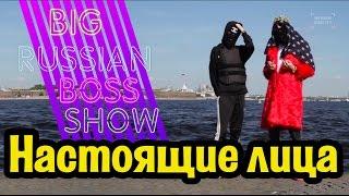 НАСТОЯЩЕЕ ЛИЦО BIG RUSSIAN BOSS SHOW & Young P&H До того как они стали известны , БЕЗ МАСОК