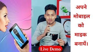 Mobile को माइक कैसे बनाएं? Live Microphone App    How to Work it    live Demo   