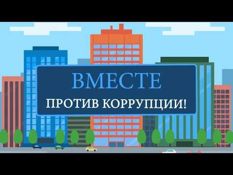 Социальный ролик - Вместе против коррупции!