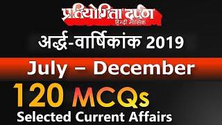 अर्द्ध-वार्षिकांक July - December 2019 Current Affairs 120 MCQs via Pratiyogita Darpan